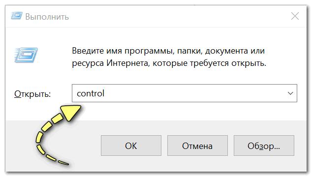 WinR-otkryivaem-panel-upravleniya-komanda-control.png