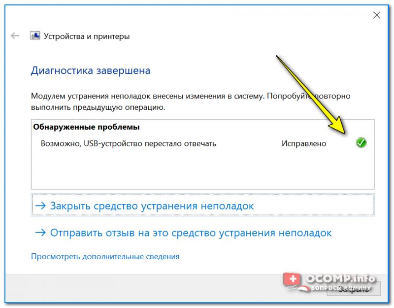 Diagnostika-zavershena-vozmozhno-USB-ustroystvo-perestalo-otvechat-800x625.png