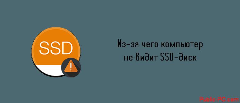SSD-pochemu-ne-vidit-komputer.png