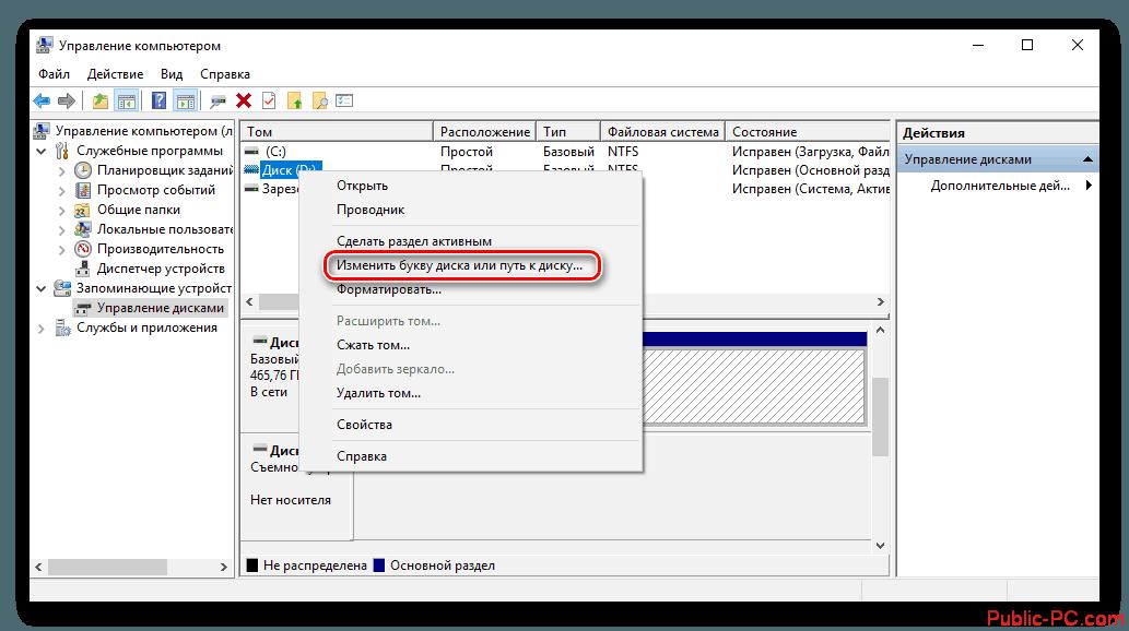Izmenit-bukvu-diska-ili-put-k-disku.png