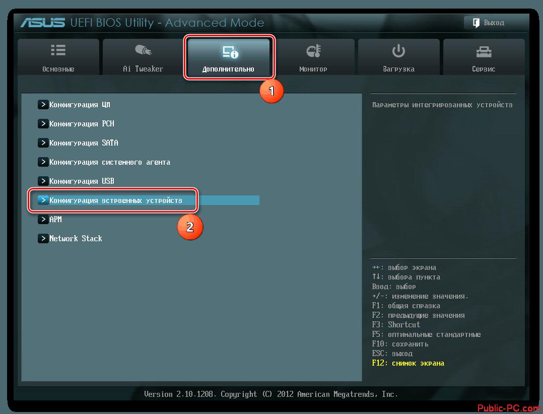 konfiguratsiya-vstroennyih-ustroystv-v-bios-1.png