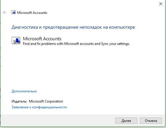 Программа-для-диагностики-Microsoft-Accounts.jpg