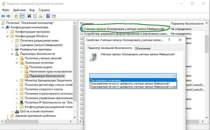 Блокировать-учетные-записи-Майкрософт.jpg