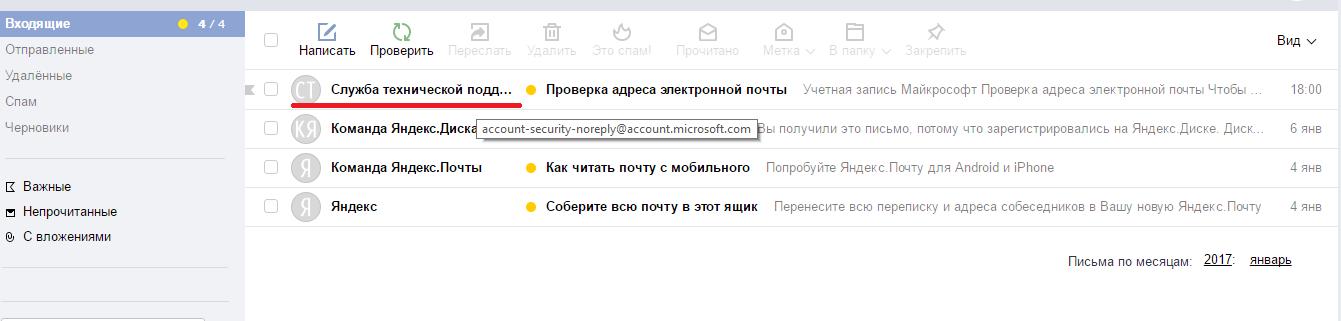 registratsiya-novoj-uchetnoj-zapisi-v-skajp-image6.png