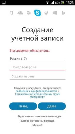 registratsiya-novoj-uchetnoj-zapisi-v-skajp-image12.jpg