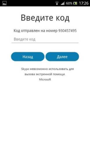 registratsiya-novoj-uchetnoj-zapisi-v-skajp-image13.jpg