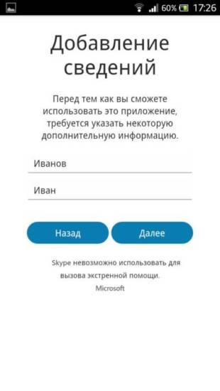 registratsiya-novoj-uchetnoj-zapisi-v-skajp-image14.jpg