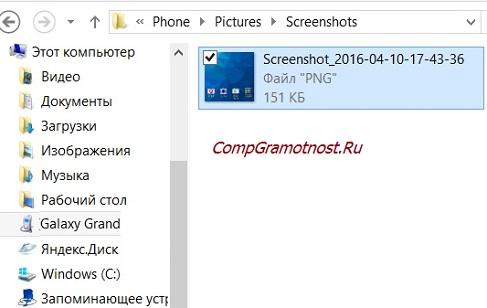 skrinshot-v-Androide.jpg