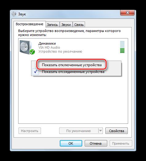 Vklyuchenie-pokaza-otklyuchennyih-ustroystv-cherez-kontekstnoe-menyu-vo-vkladke-Vosproizvedeniya-okna-Zvuk-v-Windows-7.png
