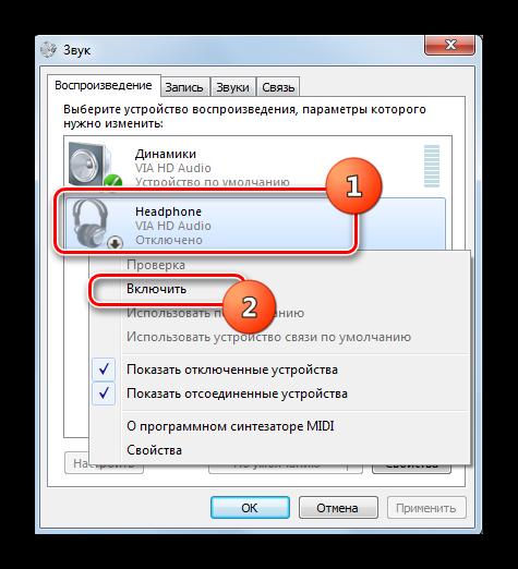 Vklyuchenie-dinamikov-cherez-kontekstnoe-menyu-vo-vkladke-Vosproizvedeniya-okna-Zvuk-v-Windows-7.png