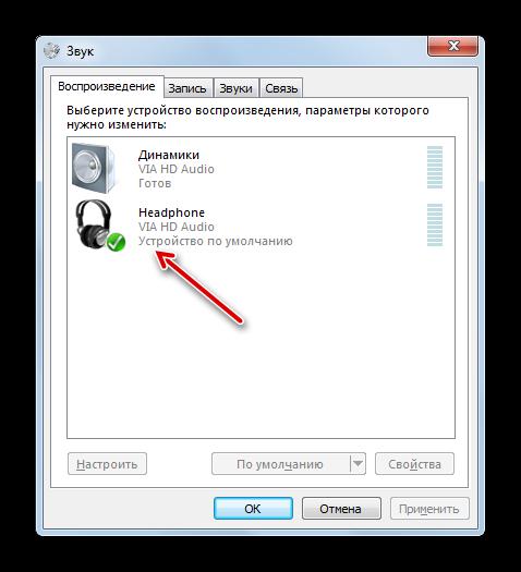 Naushniki-vklyuchenyi-vo-vkladke-Vosproizvedeniya-okna-Zvuk-v-Windows-7.png