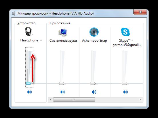 Podnyatie-polzunka-gromkosti-vverh-v-okne-miksher-gromkosti-v-Windows-7.png
