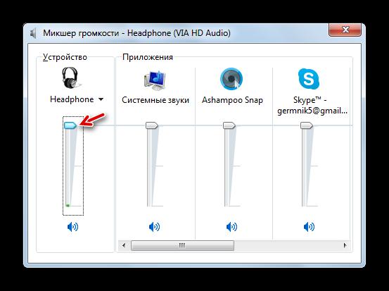 Podnyatie-polzunka-gromkosti-podnyat-vverh-v-okne-miksher-gromkosti-v-Windows-7.png