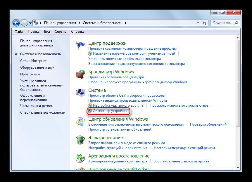 Perehod-v-okno-Dispetchera-ustroystv-iz-razdela-Sistema-i-bezopasnost-v-Paneli-upravleniya-v-Windows-7.png