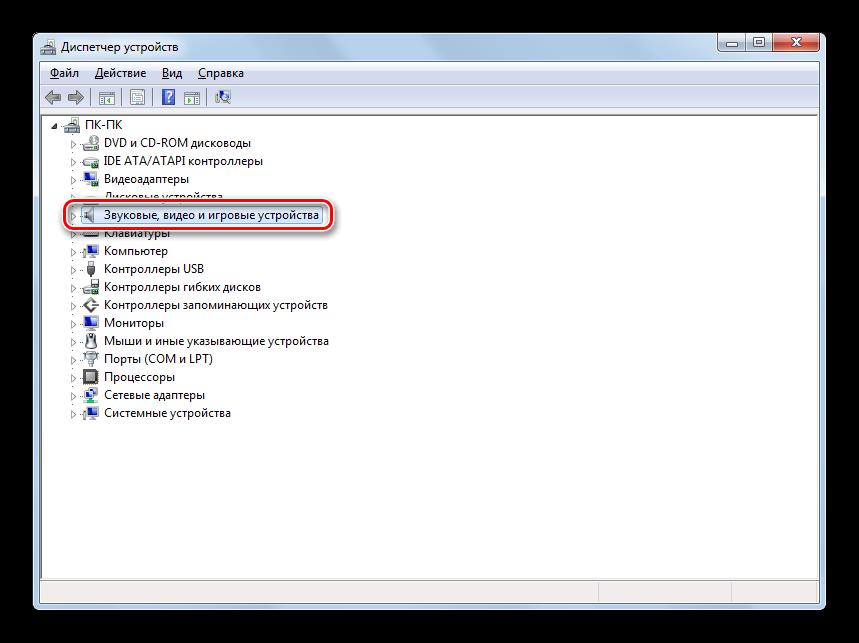 Perehod-v-razdel-Zvukovyie-video-i-igrovyie-ustroystva-v-okne-Dispetchera-ustroystv-v-Windows-7.png