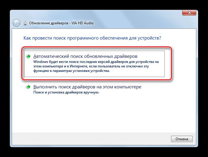 Perehod-k-avtomaticheskomu-poisku-obnovlennyih-drayverov-iz-okna-Obnovlenie-drayverov-v-Windows-7.png
