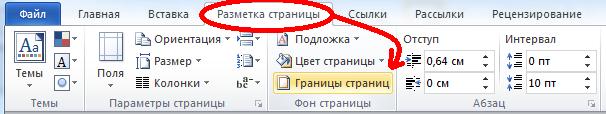 1525336370_ramka-v-word.png