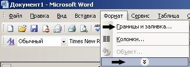 1525336467_ramka-v-word.jpeg