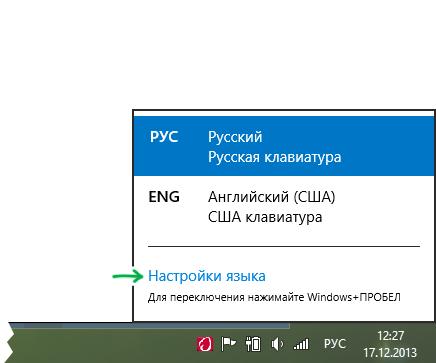 nastroiki-raskladki-windows-8.png