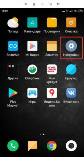 Nastroyki-Android.jpg.pagespeed.ce.1f7aOuIzHR.jpg