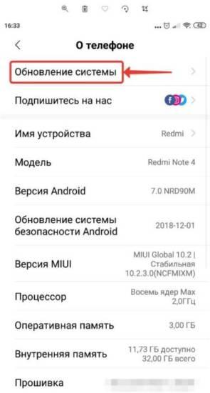 Obnovlenie-sistemy-Android.jpg.pagespeed.ce.Ah5AHt7t36.jpg