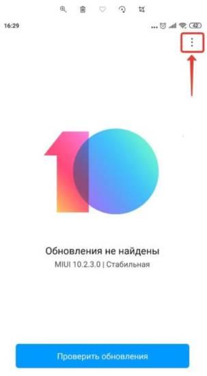 Menyu-nastroek-obnovleniya-Android.jpg.pagespeed.ce.wnp3j8pEp2.jpg