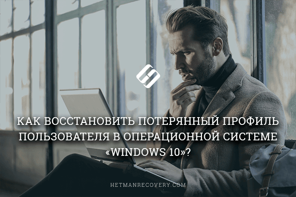 how-to-recover-a-lost-user-profile-in-the-operating-system-windows-10.png