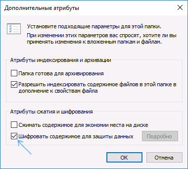 enable-folder-encryption-windows.png