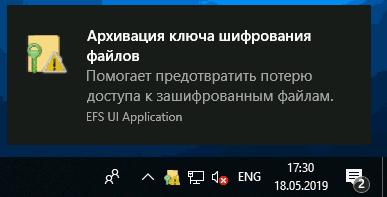 backup-efs-encryption-key-notification.png