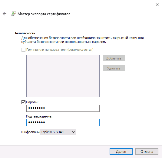 enter-efs-encryption-certificate-password.png