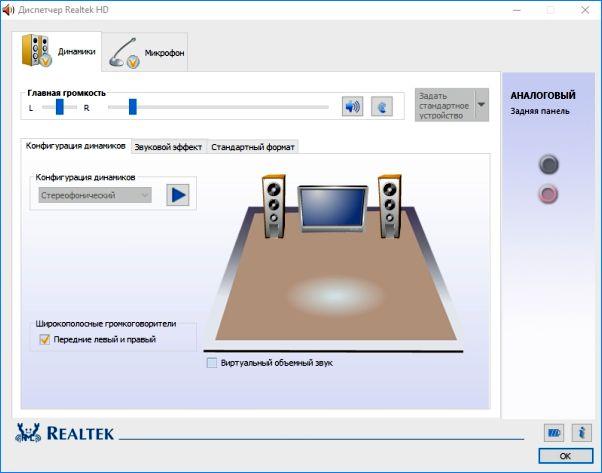 dispetcher-realtek-hd.jpg