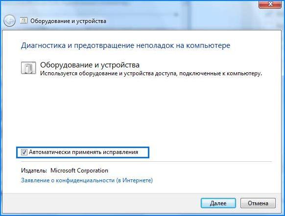 avtomaticheski-primenyat-ispravleniya.jpg
