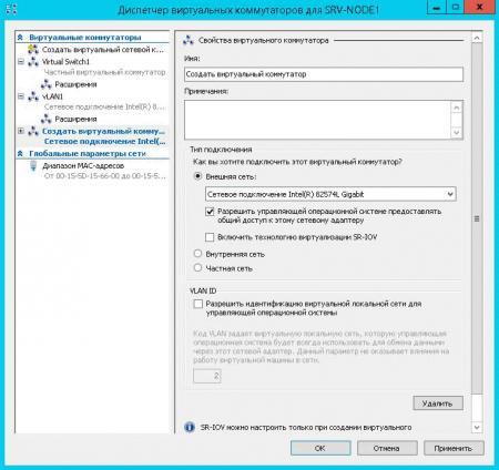 hyper-v-network-001-thumb-450x424-4187.jpg