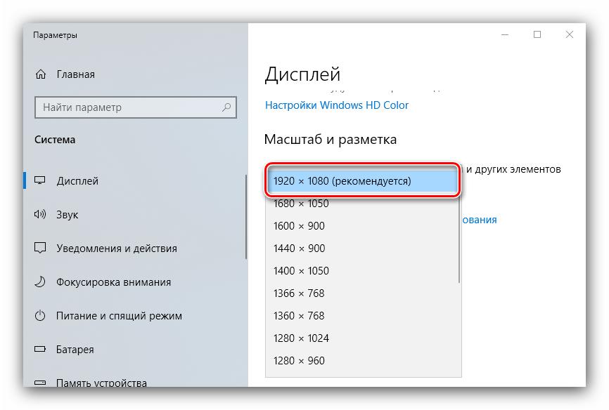 Vybor-korrektnogo-razresheniya-dlya-resheniya-problemy-razmytogo-ekrana-na-Windows-10.png