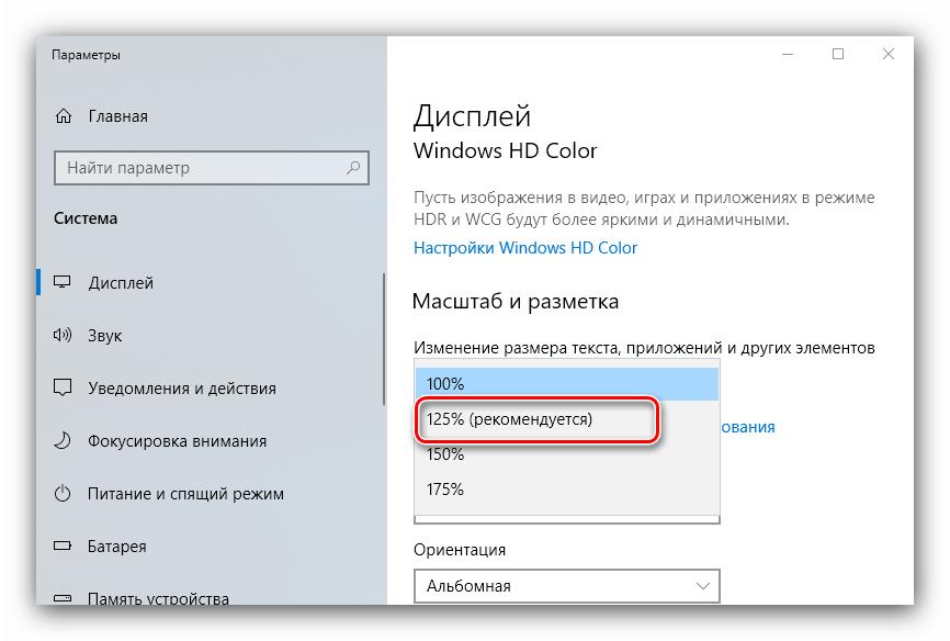Ustanoka-korrektnogo-masshtaba-dlya-resheniya-problemy-razmytogo-ekrana-na-Windows-10.png