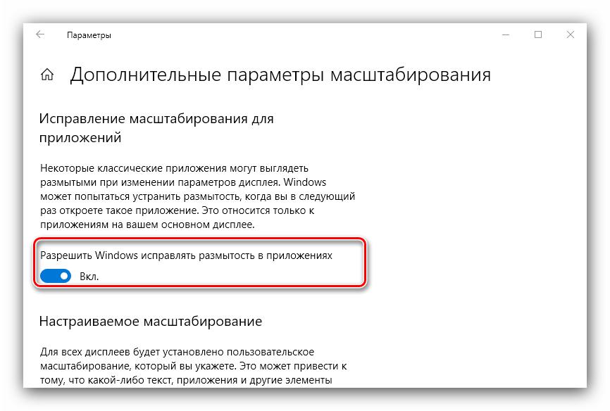 Vklyuchit-ispravlenie-razmystosti-dlya-resheniya-problemy-razmytogo-ekrana-na-Windows-10.png