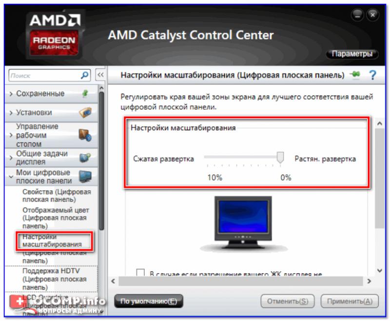 AMD-Radeon-----nastroyki-masshtabirovaniya-800x658.png