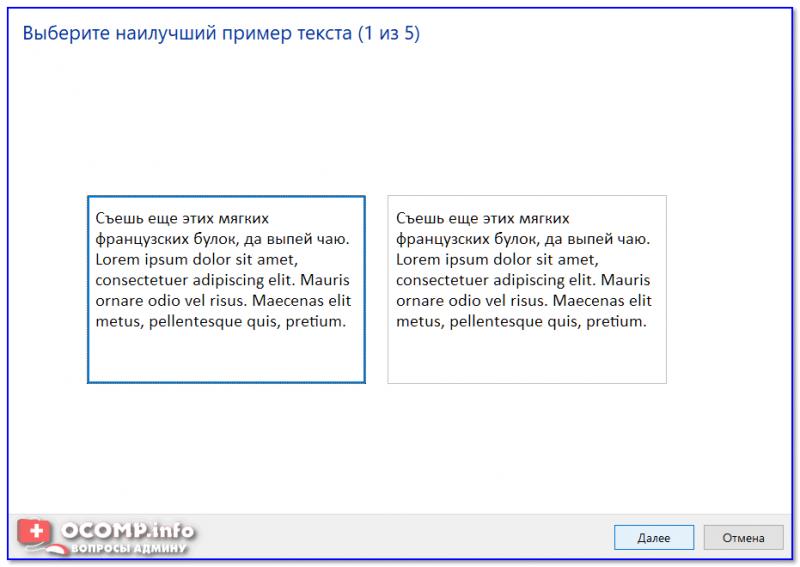 Vyibor-varianta-kotoryiy-naibolee-chetok-nastroyka-ClearType-800x567.png