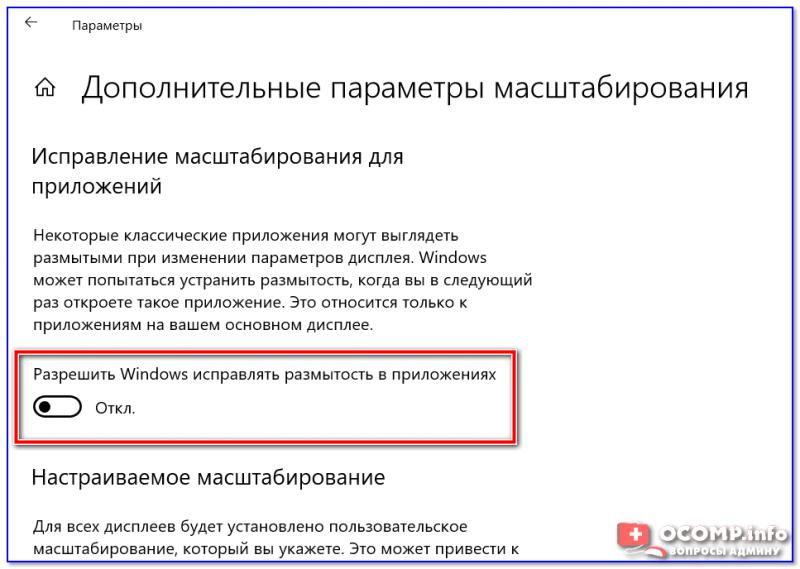 Razreshit-Windows-ispravlyat-razmyitosti-v-prilozheniyah-800x569.png
