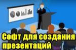 Soft-dlya-sozdaniya-prezentatsiy.png