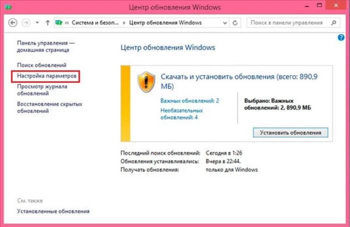 2-windows-10-kak-otklyuchit-obnovlenie.jpg