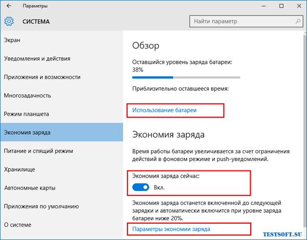 windows_10_battery_saver_3.png
