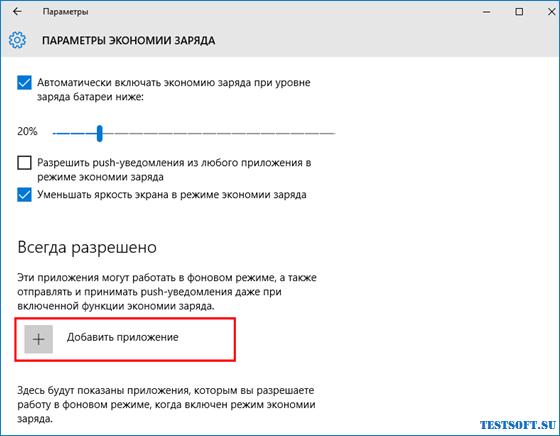 windows_10_battery_saver_4.png