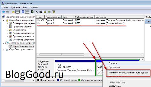 propal-disk-d-na-windows7-4.png