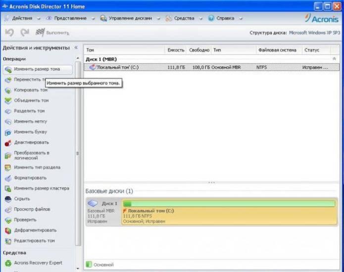 29412693211-acronis-disk-director-11.jpg