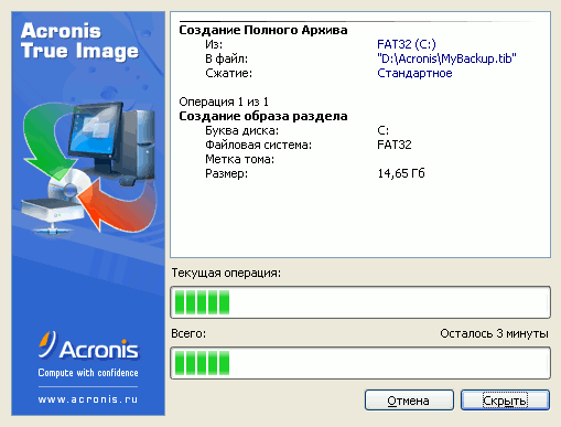 acronis_4.png