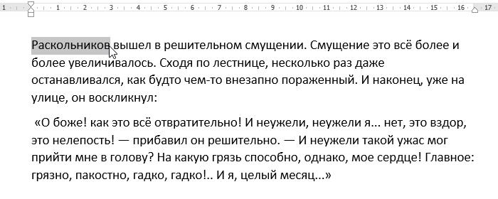 kopirovanie-peremeshchenie-word-1.png