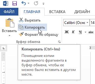 kopirovanie-peremeshchenie-word-2.png