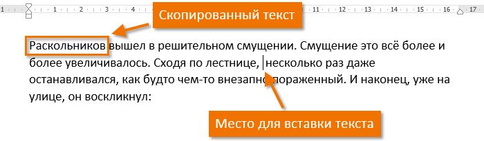 kopirovanie-peremeshchenie-word-3.png