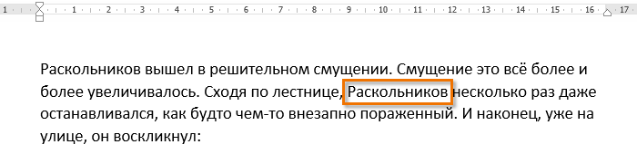 kopirovanie-peremeshchenie-word-5.png